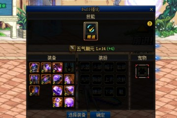 DNF四种途径可得换装资料回归玩家的福音堇青石能够兑换