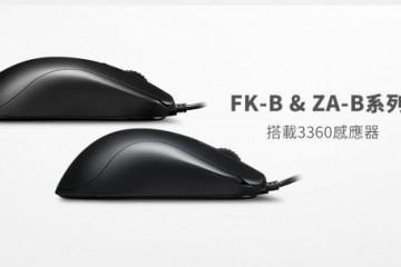 ZOWIE GEAR宣布推出标准版FK-B及ZA-B系列鼠标