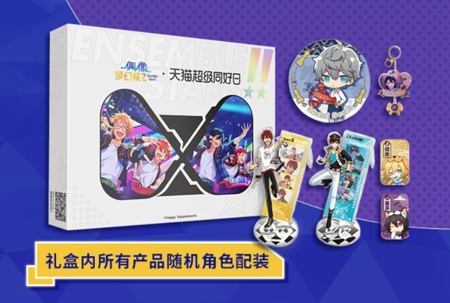 《偶像梦幻祭2》X天猫无限派对圆满结束