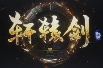 《轩辕剑柒》剧情谈:满怀遗憾与希望