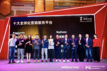 """Nativex 荣获灵眸奖""""2020 十大全球化营销服务平台"""""""