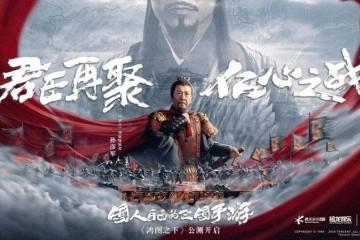 《鸿图之下》联动《中国》纪录片,跨越千年的三国对话