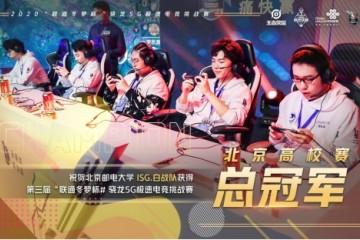 "5G电竞新体验!王者荣耀""联通冬梦杯""骁龙5G极速电竞挑战赛完美落幕"