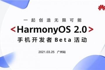 《迷你世界》亮相HarmonyOS 2.0手机开发者Beta活动,首款纯HarmonyOS手游来了!