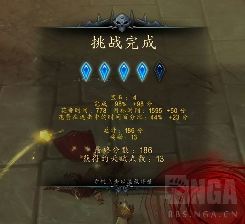 魔兽世界9.1爬塔评分系统详解以速度和完成度获得5颗宝石