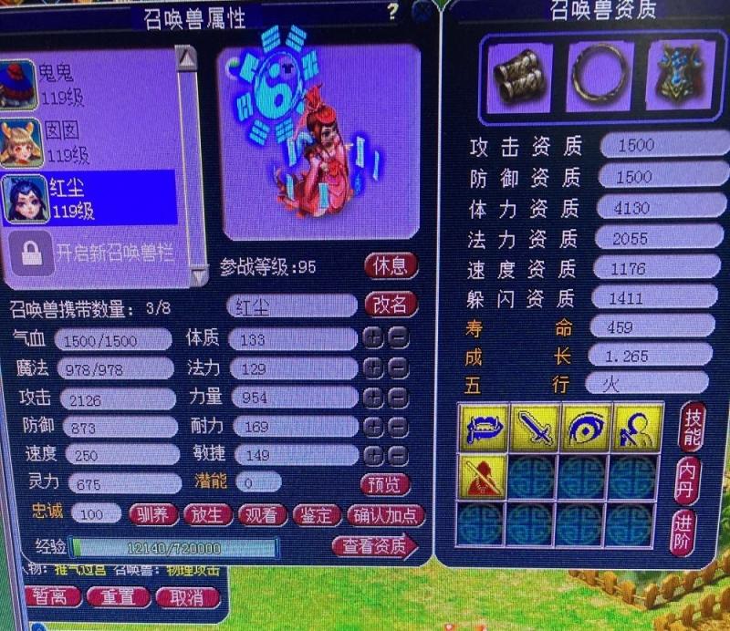 梦幻西游打破常规的玩法鬼才玩家摸索出非主流宝宝属性加点套路
