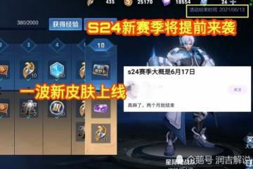 王者荣耀新赛季提前来袭又一新英雄曝光88碎片给特工魅影