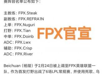 FPX名单出炉打野仅剩小天一人Bo这下彻底无了