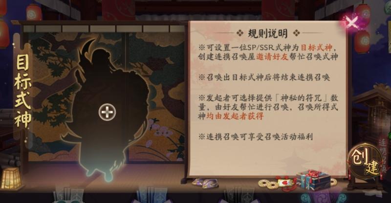 阴阳师新连携召唤系统详解官方版欧皇代抽完美吸取好友的欧气