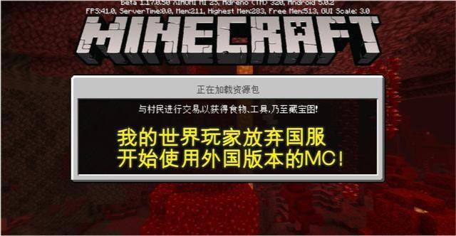 国服MC出现游戏荒大批涌入1.70版外服皮肤品质差异太明显