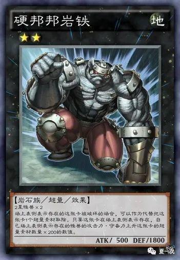 游戏王大怪兽卡——岩铁恒常剑鬼计女夜魔运动机构微怒剑