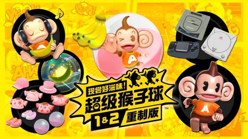 现尝好滋味超级猴子球1&2重制版NS数字版预购开始