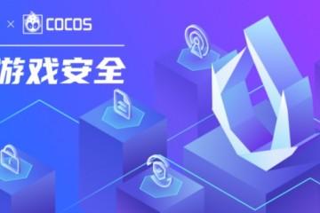 """Cocos Creator 与网易易盾携手守护游戏安全,打造防破解、资源加密、引擎保护""""三支箭"""""""